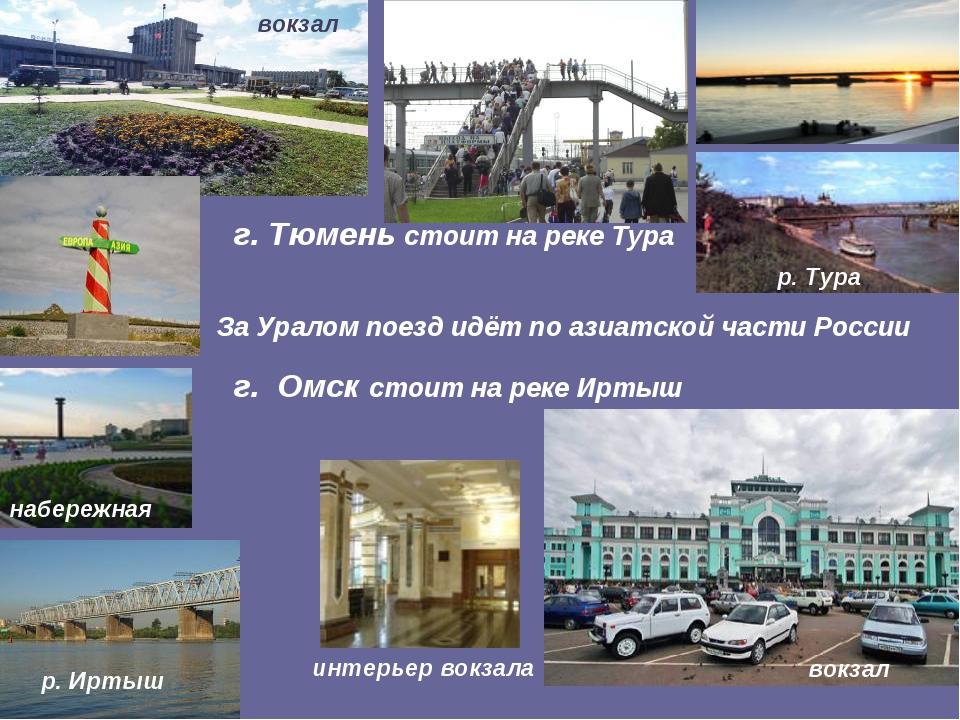 интерьер вокзала г. Тюмень стоит на реке Тура набережная р. Тура вокзал р. И...