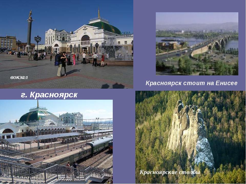 г. Красноярск Красноярск стоит на Енисее вокзал Красноярские столбы