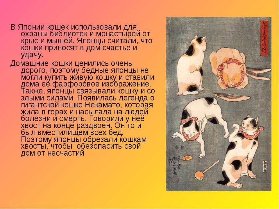 В Японии кошек использовали для охраны библиотек и монастырей от крыс и мышей...