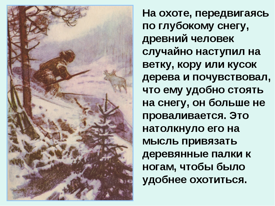 На охоте, передвигаясь по глубокому снегу, древний человек случайно наступил...