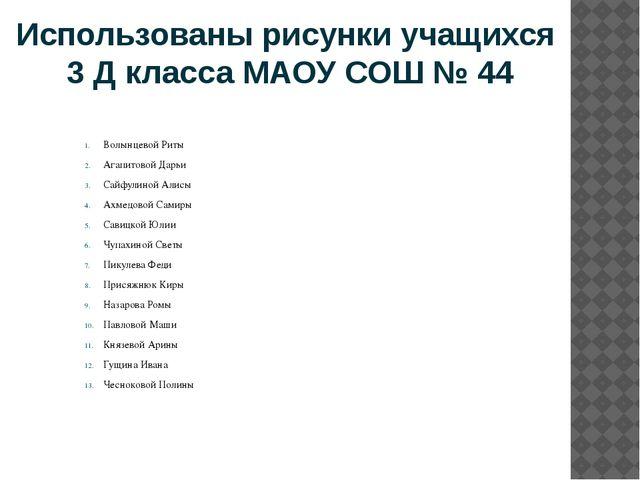 Использованы рисунки учащихся 3 Д класса МАОУ СОШ № 44 Волынцевой Риты Агапит...