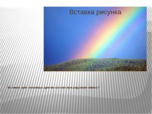 Из каких трёх основных цветов состоит вся радужная гамма ?