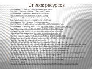 Список ресурсов Обложка книга Д. Дэйуолта. «Мелки объявили забастовку»: http: