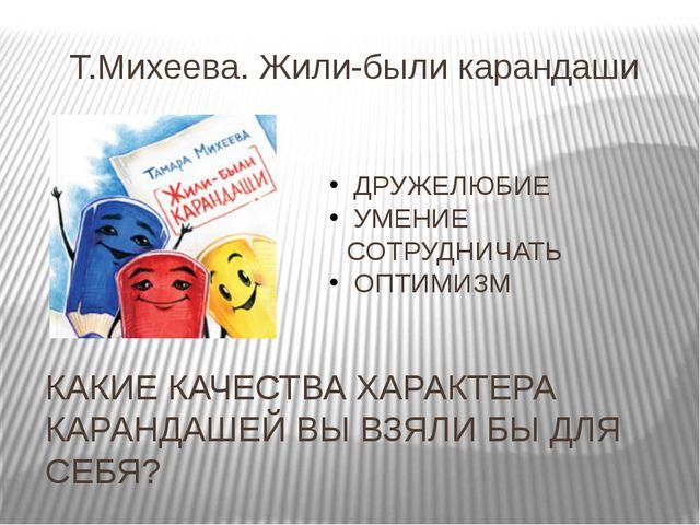 Т.Михеева. Жили-были карандаши КАКИЕ КАЧЕСТВА ХАРАКТЕРА КАРАНДАШЕЙ ВЫ ВЗЯЛИ Б...