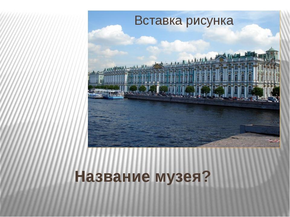 Название музея?