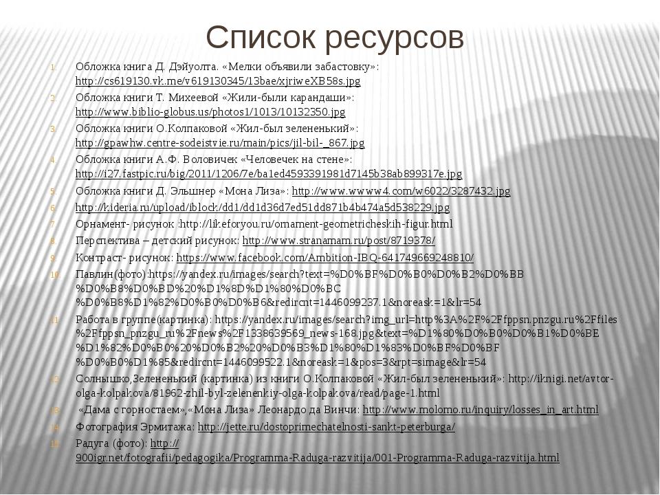 Список ресурсов Обложка книга Д. Дэйуолта. «Мелки объявили забастовку»: http:...