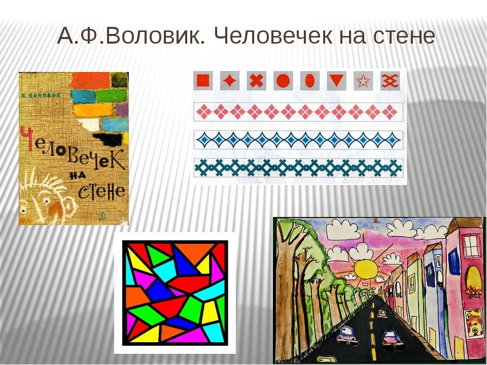 А.Ф.Воловик. Человечек на стене