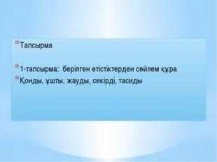Тапсырма 1-тапсырма: берілген етістіктерден сөйлем құра Қонды, ұшты, жауды, с