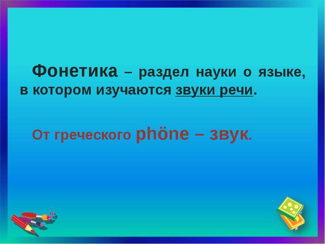 Фонетика – раздел науки о языке, в котором изучаются звуки речи.  Фонетика –...