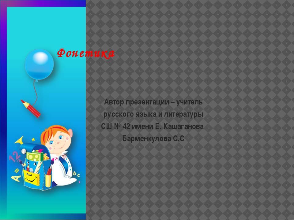 Фонетика    Автор презентации – учитель  русского языка и литературы  СШ №...