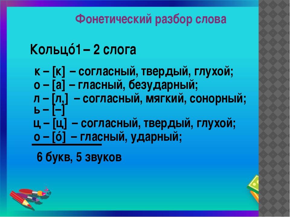 Картинки фонетического разбора слова заяц