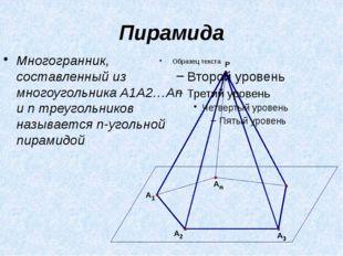 Пирамида Многогранник, составленный из многоугольника A1A2…An и n треугольник