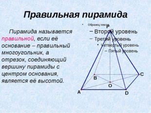 Правильная пирамида Пирамида называется правильной, если её основание – прав