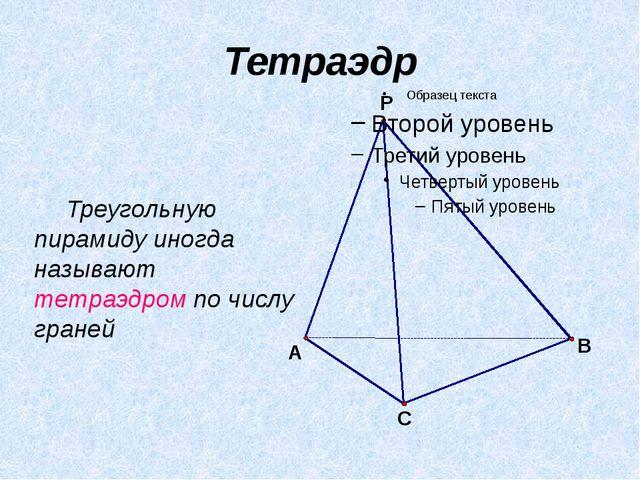 Тетраэдр Треугольную пирамиду иногда называют тетраэдром по числу граней