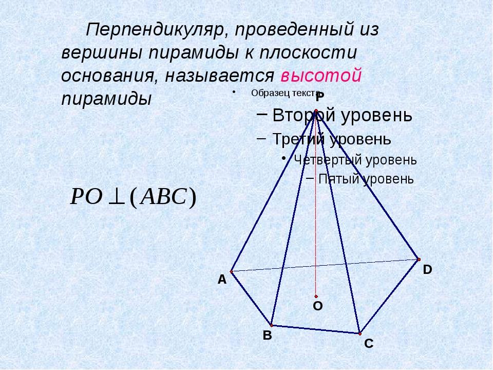 Перпендикуляр, проведенный из вершины пирамиды к плоскости основания, называ...