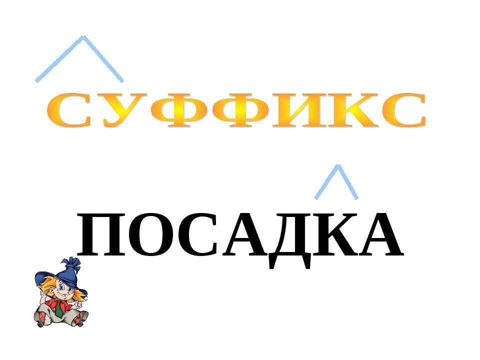 ПОСАДКА