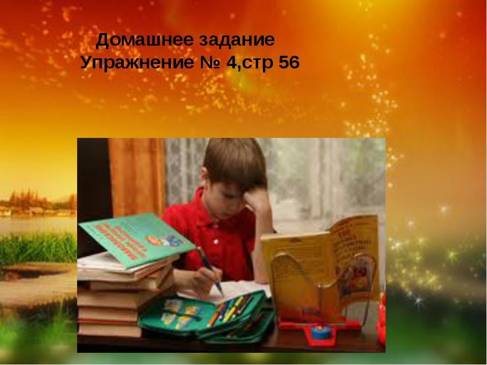Домашнее задание Упражнение № 4,стр 56