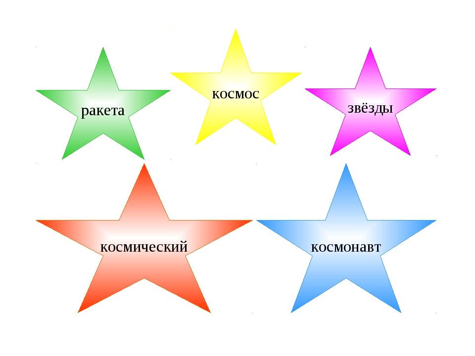 космос космонавт космический ракета звёзды
