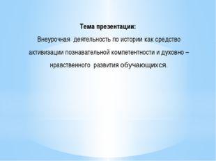 Тема презентации: Внеурочная деятельность по истории как средство активизации
