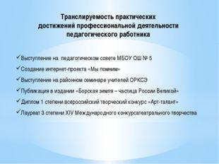 Выступление на педагогическом совете МБОУ ОШ № 5 Создание интернет-проекта «М
