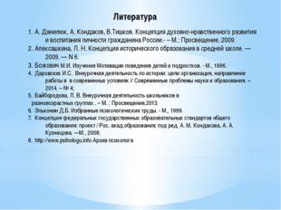 Литература А. Данилюк, А. Кондаков, В.Тишков. Концепция духовно-нравственного