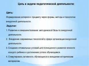 Цель и задачи педагогической деятельности: Цель: Формирование интереса к пред