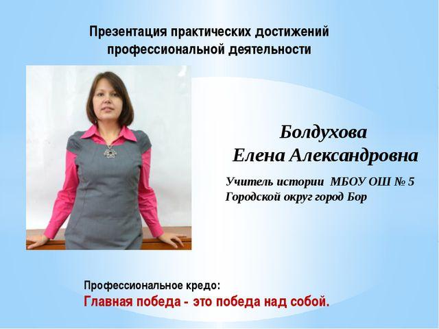 Презентация практических достижений профессиональной деятельности Болдухова Е...
