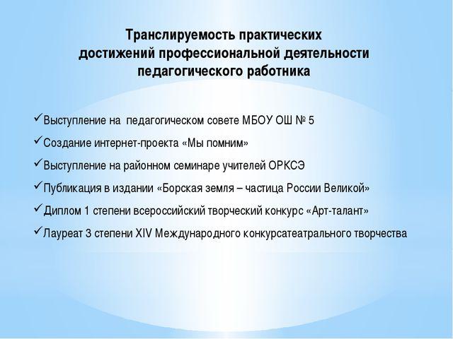 Выступление на педагогическом совете МБОУ ОШ № 5 Создание интернет-проекта «М...