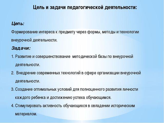 Цель и задачи педагогической деятельности: Цель: Формирование интереса к пред...