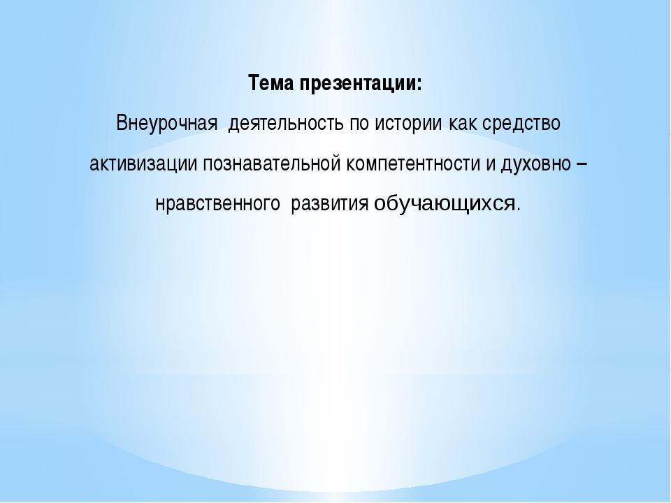 Тема презентации: Внеурочная деятельность по истории как средство активизации...