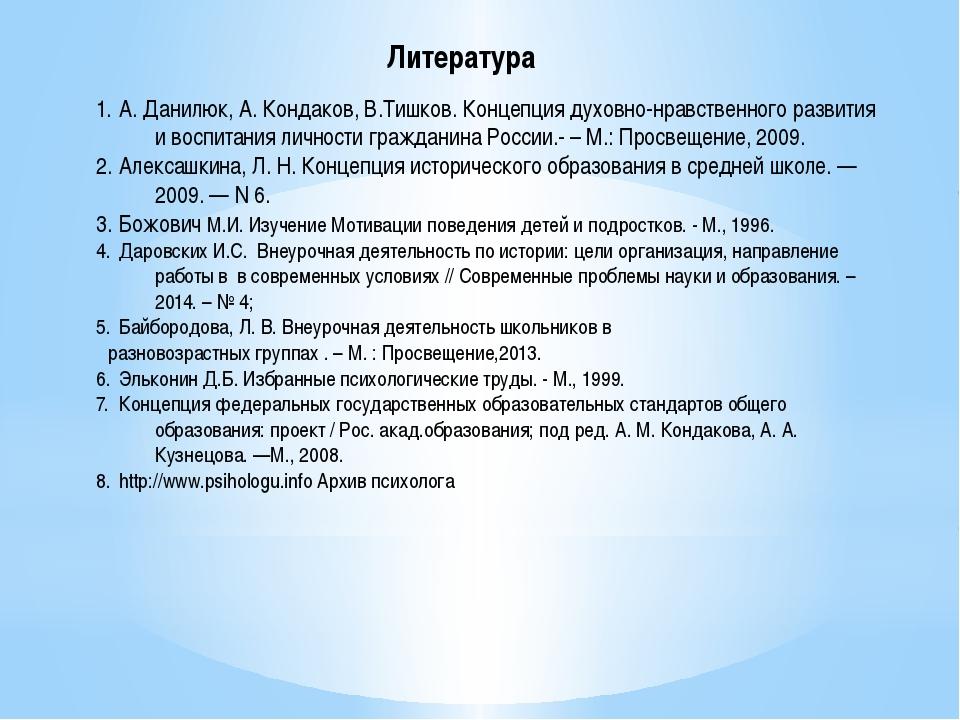 Литература А. Данилюк, А. Кондаков, В.Тишков. Концепция духовно-нравственного...