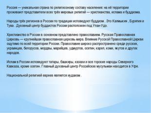 Россия — уникальная страна по религиозному составу населения: на её территори