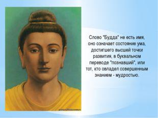 """Слово """"Будда"""" не есть имя, оно означает состояние ума, достигшего высшей точк"""