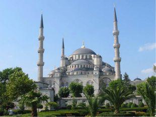 Войдём в мечеть.