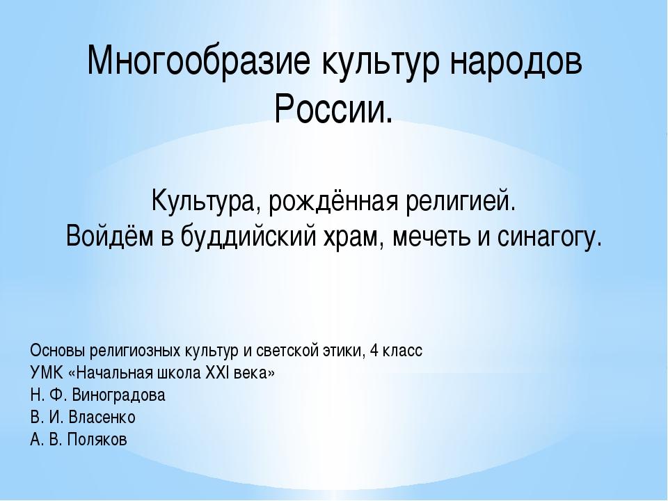 Многообразие культур народов России. Культура, рождённая религией. Войдём в б...
