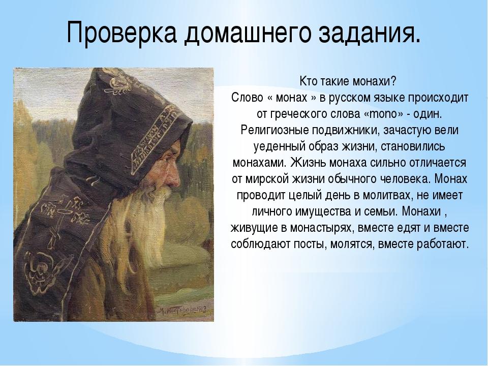 Кто такие монахи? Слово « монах » в русском языке происходит от греческого сл...