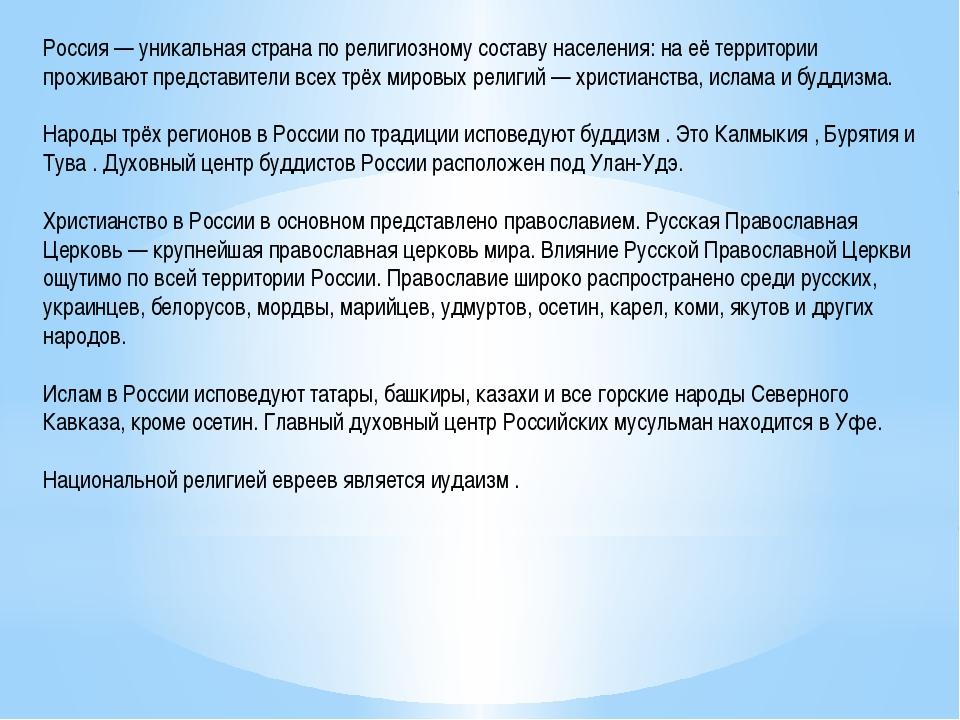 Россия — уникальная страна по религиозному составу населения: на её территори...
