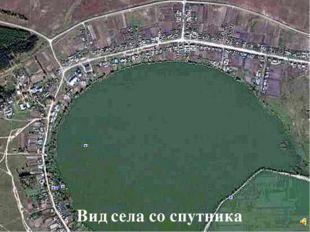 Вид села со спутника