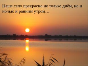 Как хороши над Озером рассветы и закаты! Наше село прекрасно не только днём,