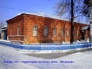 Теперь это – территория детского дома «Надежда»