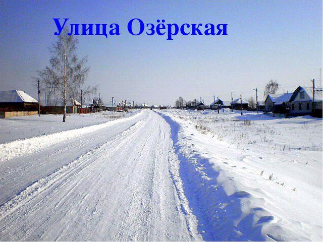 Улица Озёрская