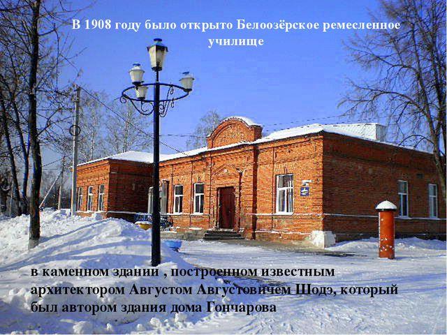 В 1908 году было открыто Белоозёрское ремесленное училище в каменном здании ,...