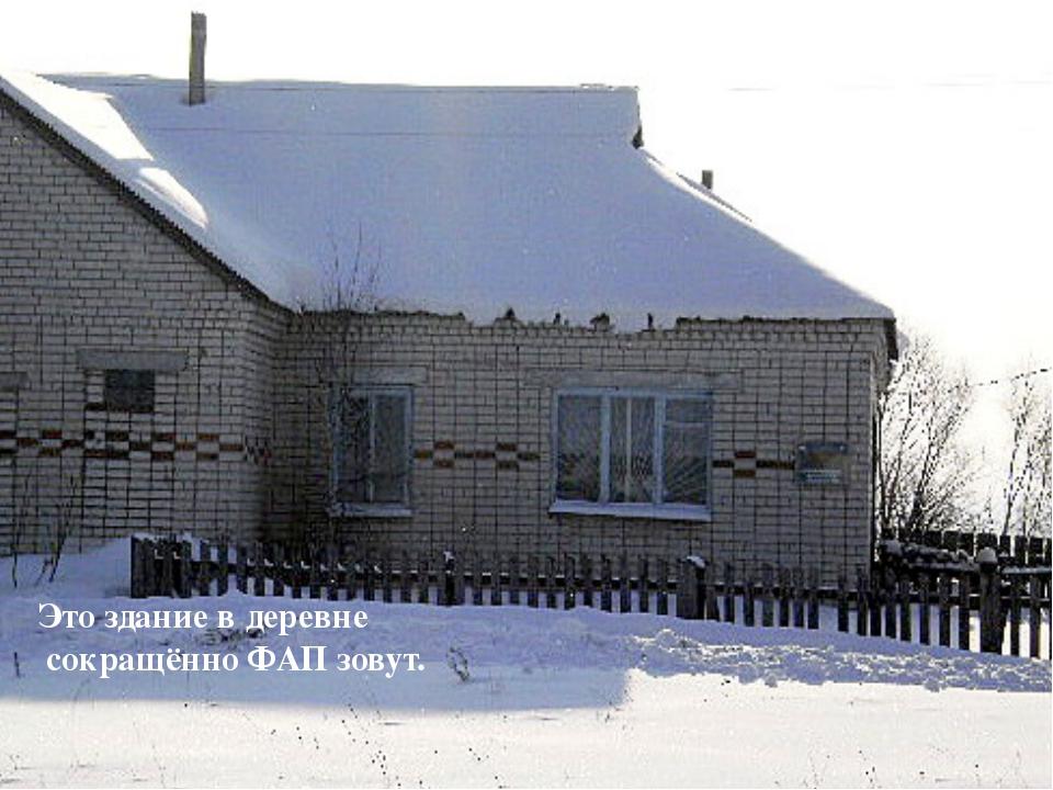 Это здание в деревне сокращённо ФАП зовут.