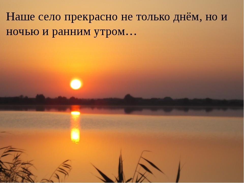 Как хороши над Озером рассветы и закаты! Наше село прекрасно не только днём,...
