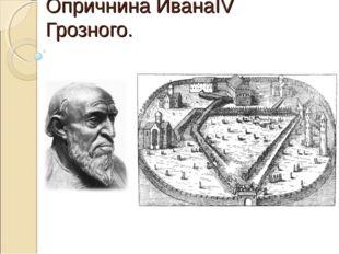 Опричнина ИванаΙV Грозного.