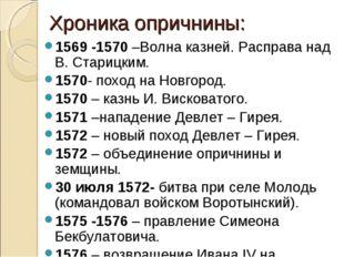 Хроника опричнины: 1569 -1570 –Волна казней. Расправа над В. Старицким. 1570-