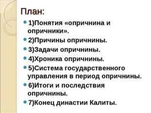 План: 1)Понятия «опричнина и опричники». 2)Причины опричнины. 3)Задачи опричн