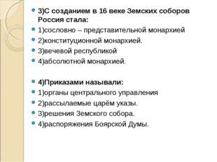 3)С созданием в 16 веке Земских соборов Россия стала: 1)сословно – представит