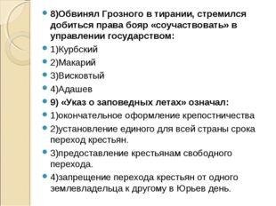 8)Обвинял Грозного в тирании, стремился добиться права бояр «соучаствовать» в