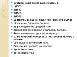 10)Ливонская война закончилась в: 1)1583 2)1552 3)1585 4)1598 11)Итогом внешн